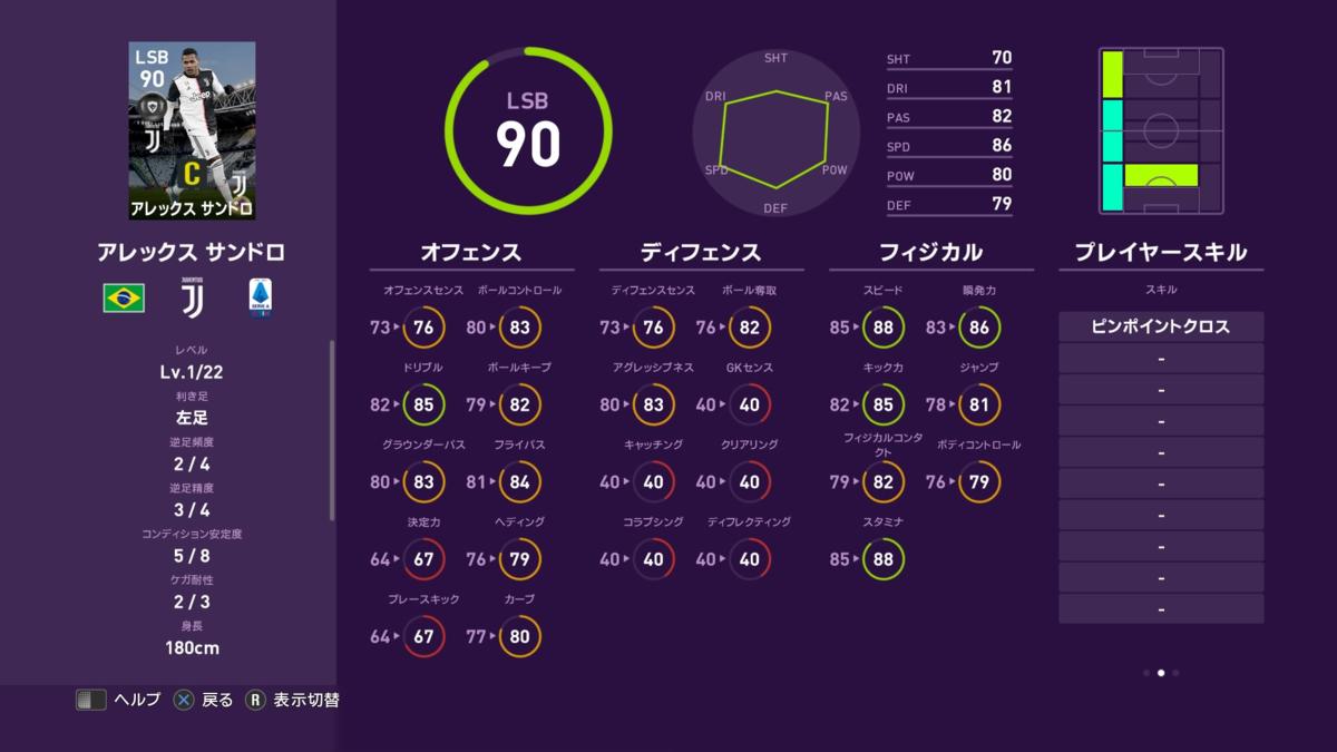 f:id:tukigo:20200406102221p:plain