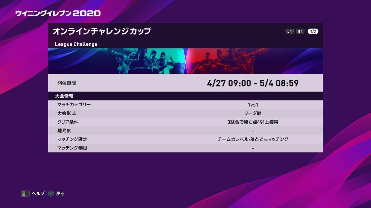 f:id:tukigo:20200427120950p:plain