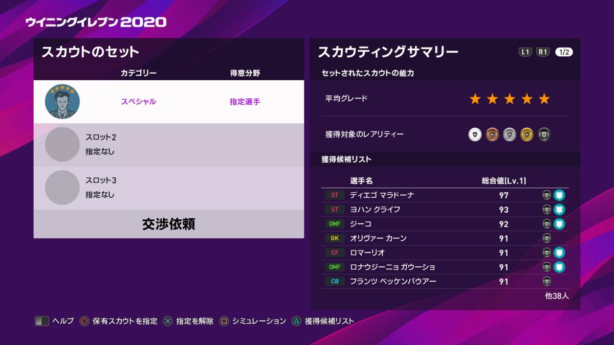 f:id:tukigo:20200511151002p:plain