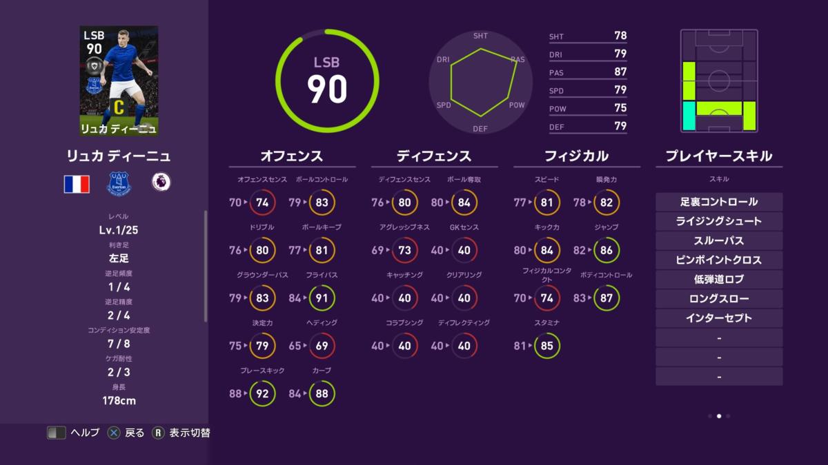 f:id:tukigo:20200525094122p:plain
