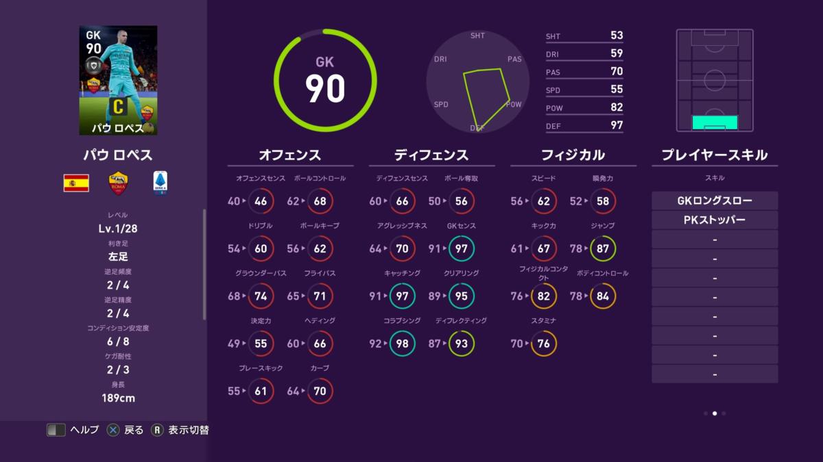 f:id:tukigo:20200615134125p:plain