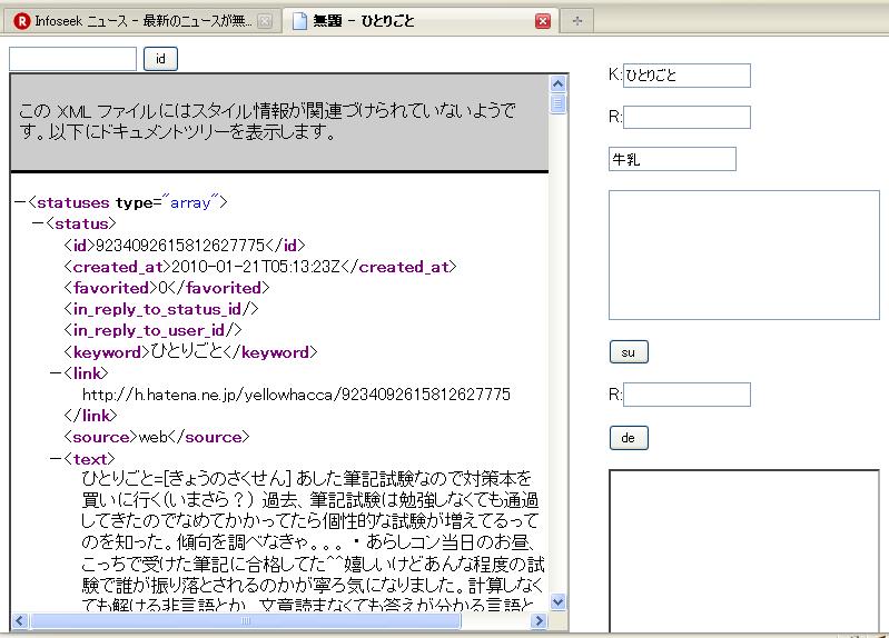 f:id:tukihatu:20100121142638p:image