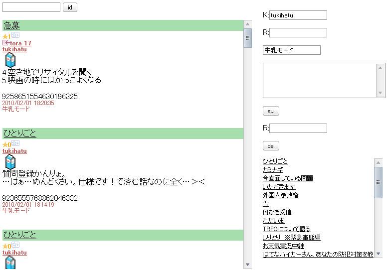 f:id:tukihatu:20100201190711j:image