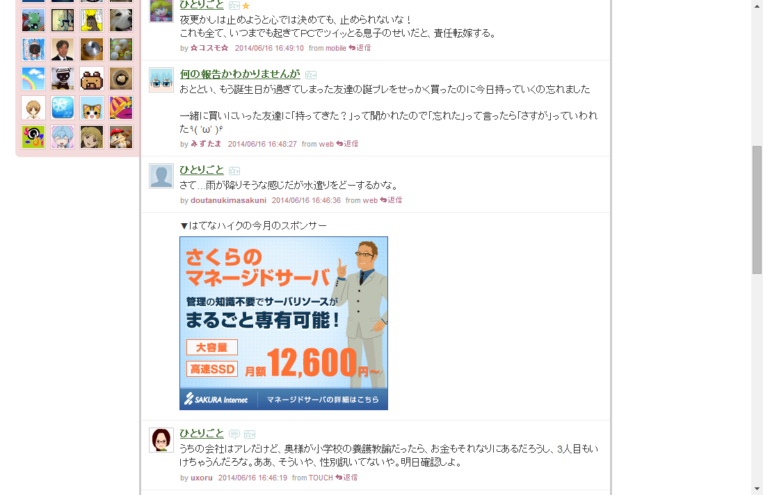 f:id:tukihatu:20140616165510p:image:w290