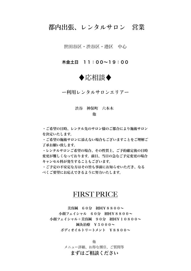 f:id:tukihi3ri:20180406233046j:plain