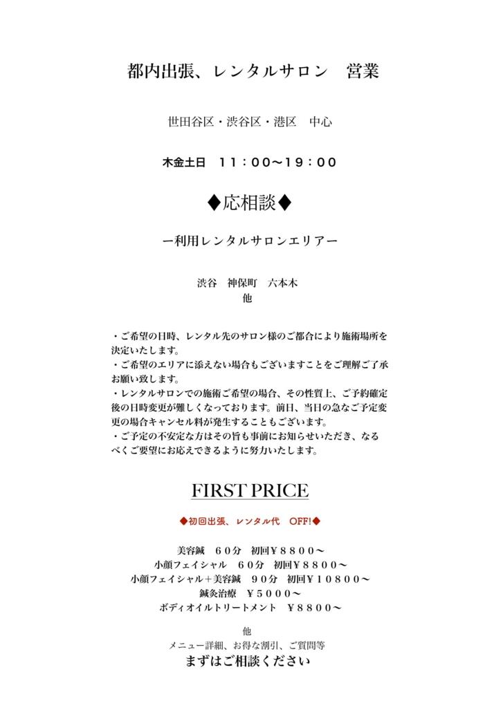 f:id:tukihi3ri:20180408235040j:plain