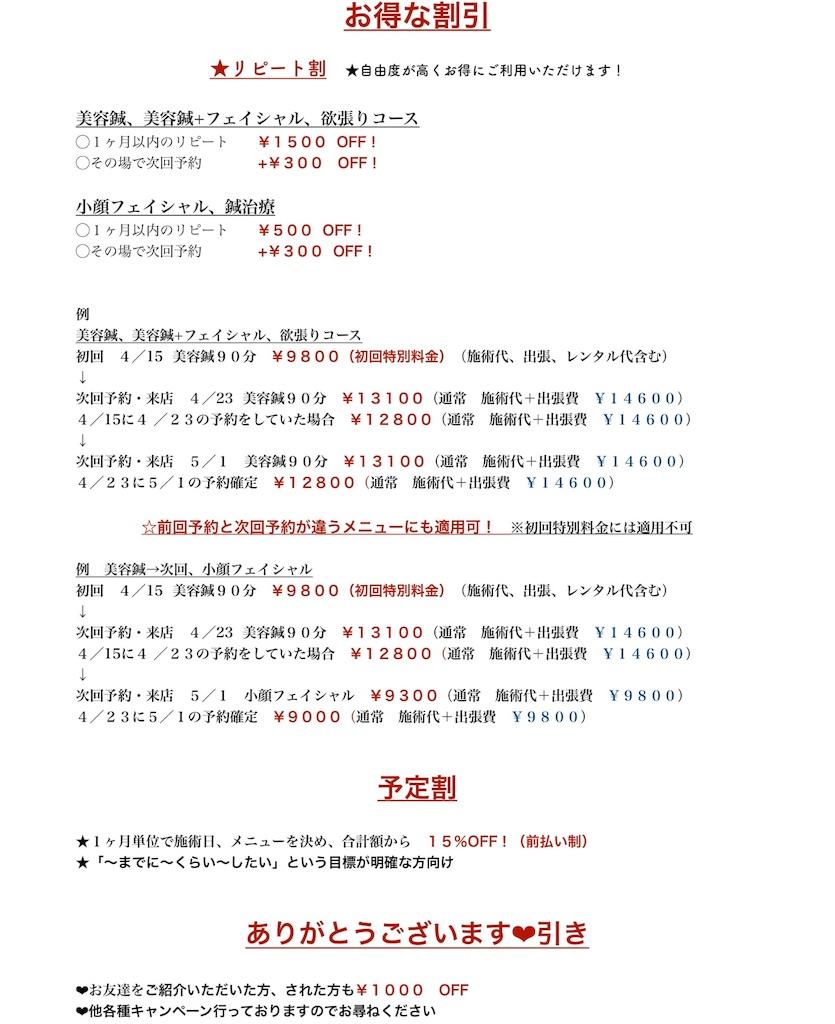 f:id:tukihi3ri:20180411151646j:image