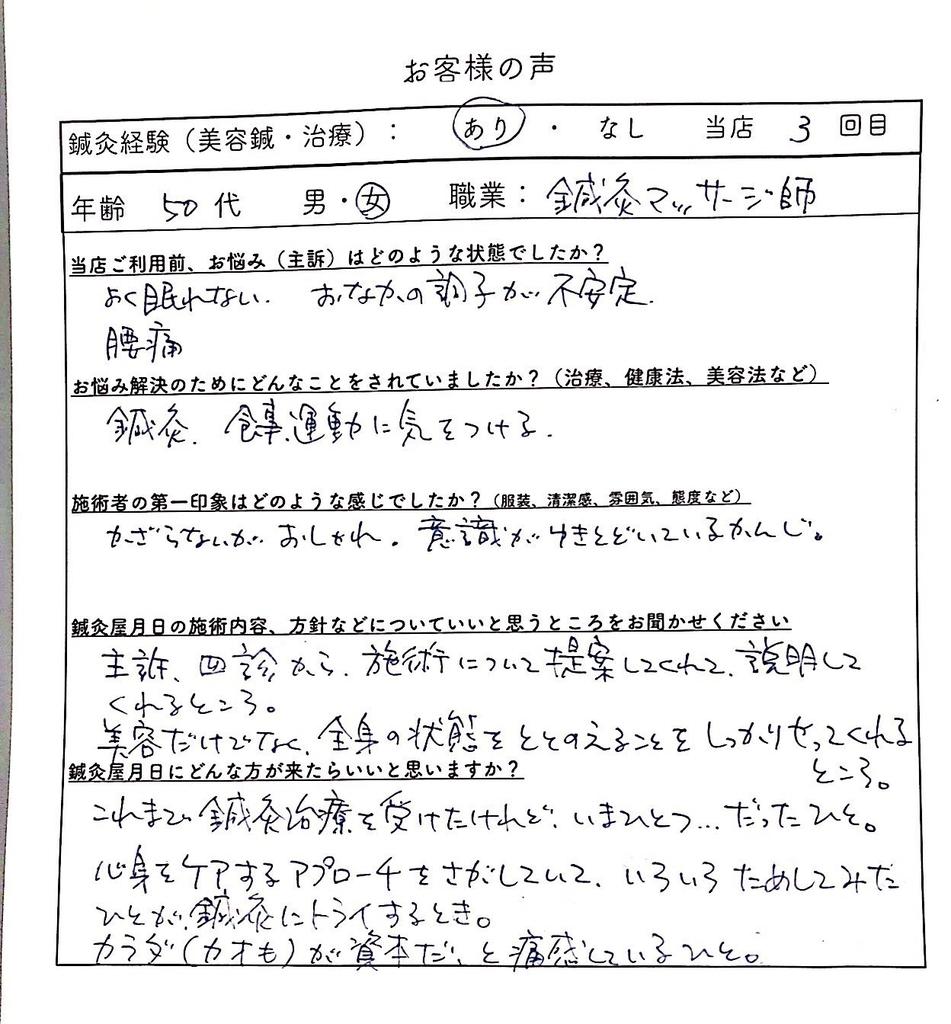 f:id:tukihi3ri:20181024143551j:plain