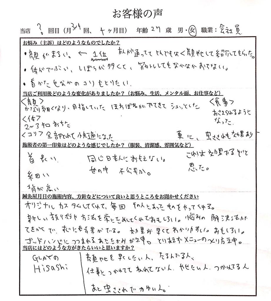 f:id:tukihi3ri:20181024143557j:plain