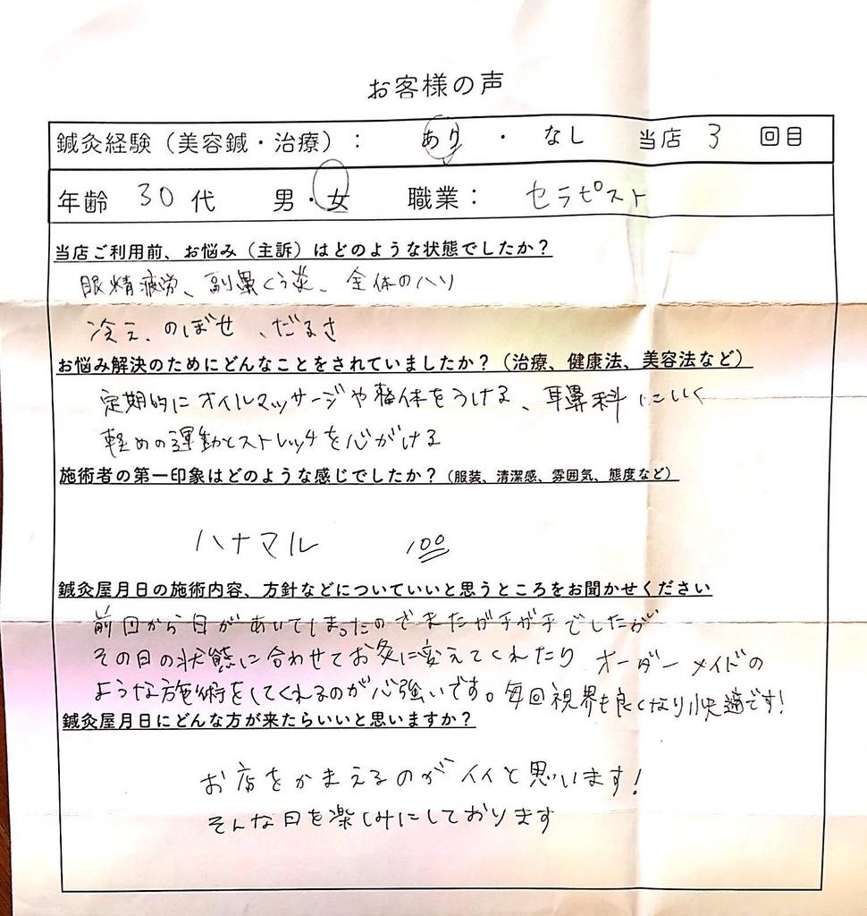 f:id:tukihi3ri:20181024143606j:plain