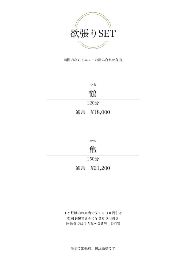 f:id:tukihi3ri:20190208185412p:plain