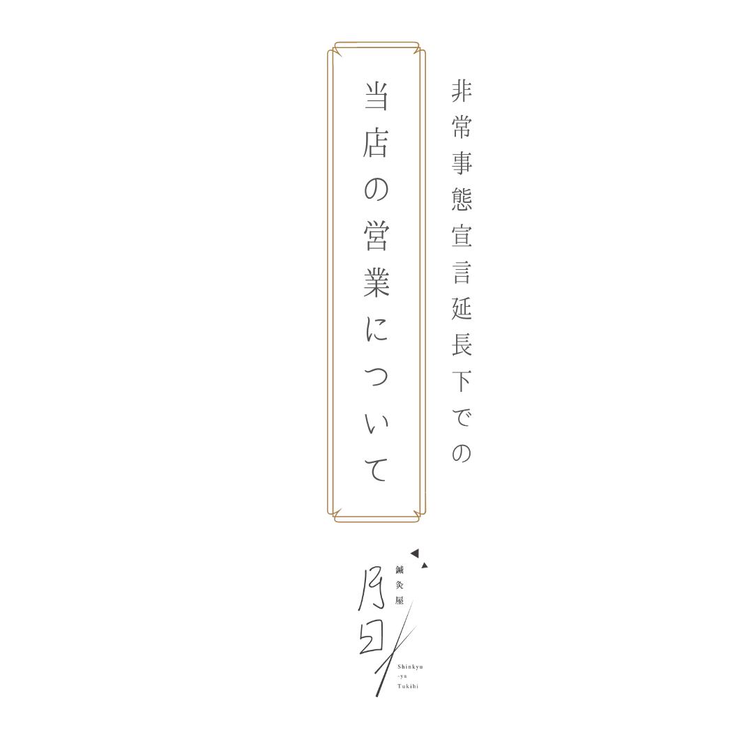 f:id:tukihi3ri:20200506202454p:plain