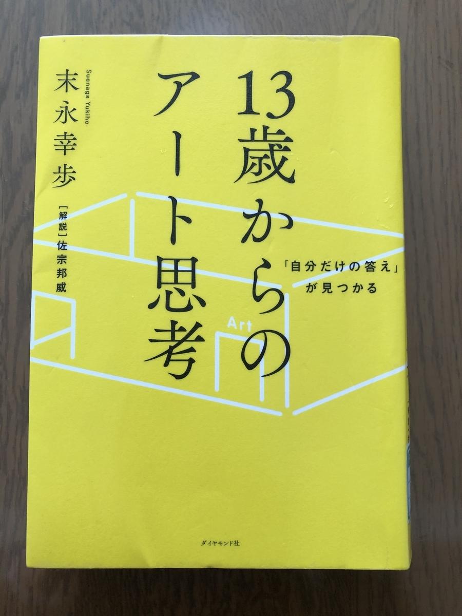 f:id:tukiko_umi:20210519100243j:plain
