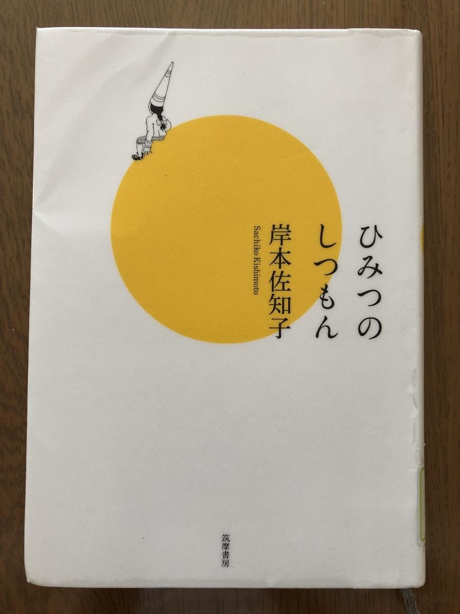 f:id:tukiko_umi:20210719112609j:plain