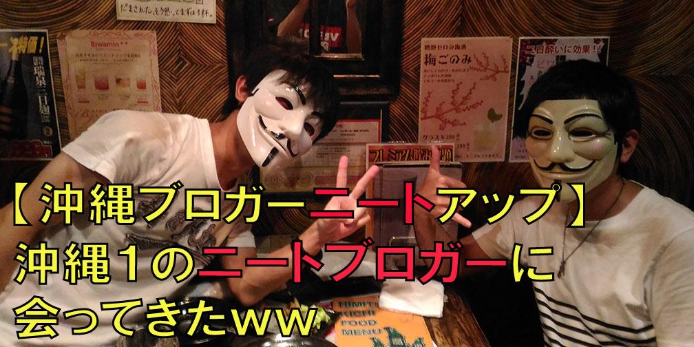 【沖縄ブロガーニートアップ】沖縄1のニートブロガーに会ってきたww