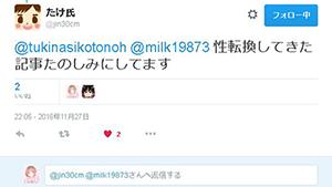 たけ氏(@jin30cm)さん | Twitter