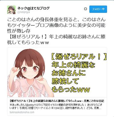 ネック@はてなブログ(@nekjinjya)さん | Twitter