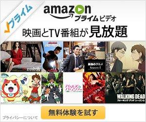 Amazonプライムビデオ無料体験