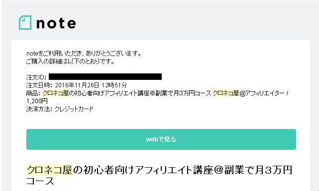 クロネコ屋の初心者向けアフィリエイト講座@副業で月3万円コース