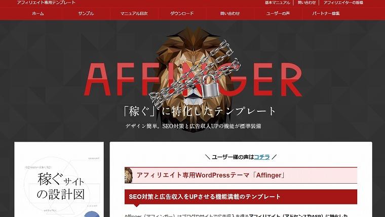 AFFINGER4(アフィンガー4)