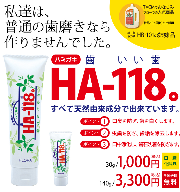口臭防止歯磨き!【HA-118。】