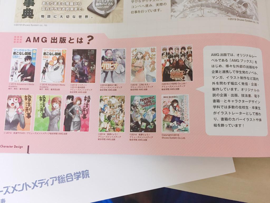 AMG出版
