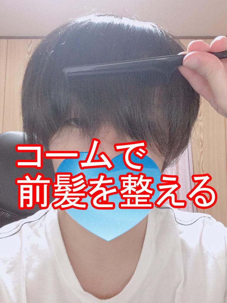 コームで前髪を整える