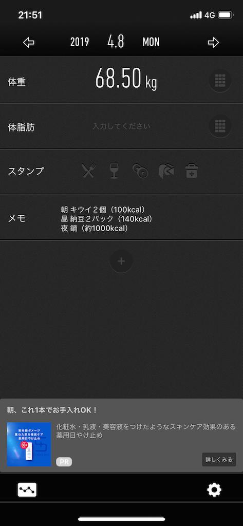 f:id:tukinohazuki:20190414215410p:image