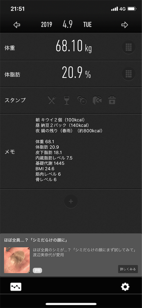f:id:tukinohazuki:20190414215426p:image