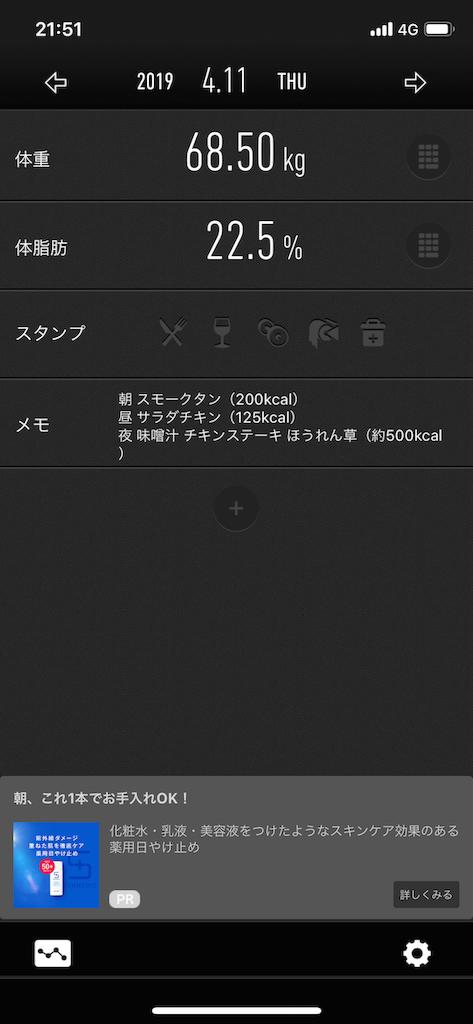 f:id:tukinohazuki:20190414215451p:image