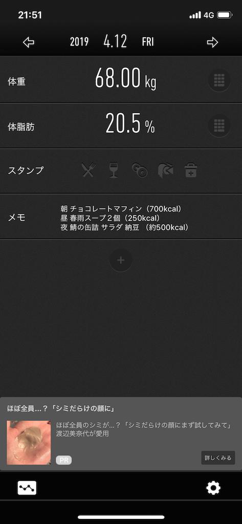 f:id:tukinohazuki:20190414215458p:image