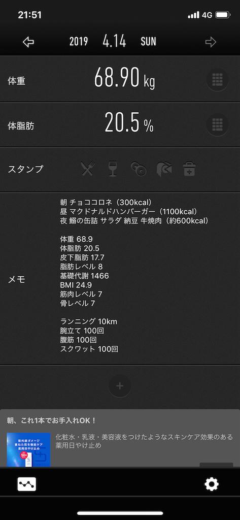 f:id:tukinohazuki:20190414215532p:image