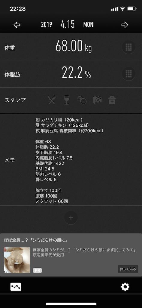 f:id:tukinohazuki:20190421222918p:image
