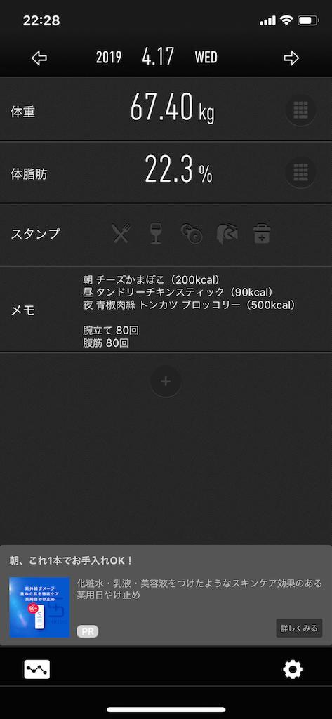 f:id:tukinohazuki:20190421222929p:image