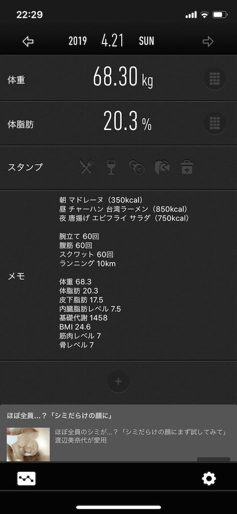 f:id:tukinohazuki:20190421223046p:image