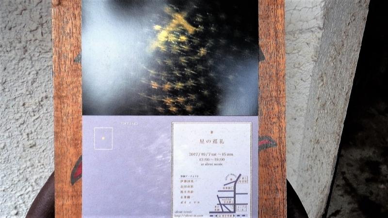 f:id:tukinoyume:20171015171122j:plain