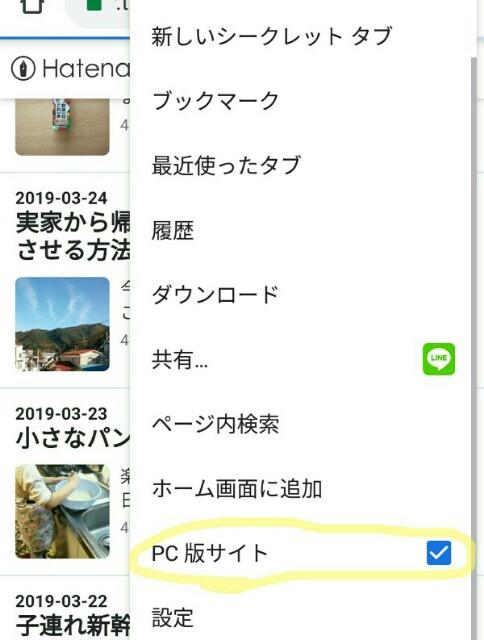 f:id:tukishiba_turedure:20190510101951j:image