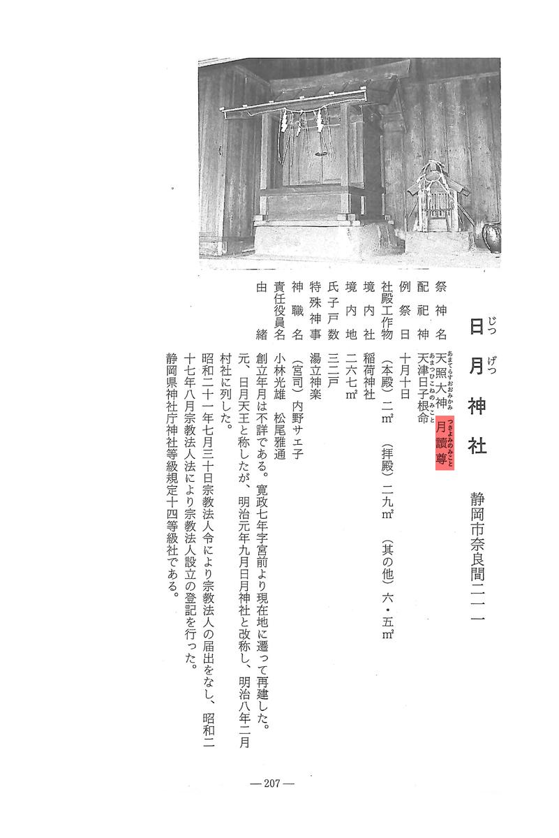 f:id:tukishiro_art_lab:20200405232600j:plain