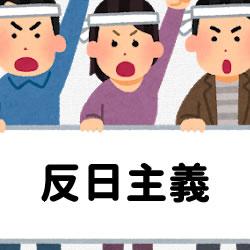 韓国の反日は、日本が作り出している?