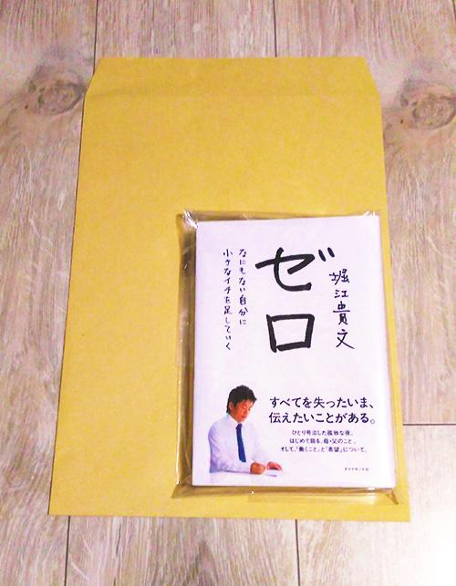 本を封筒に入れる