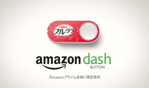 フルーツグラノーラのAmazon dash button
