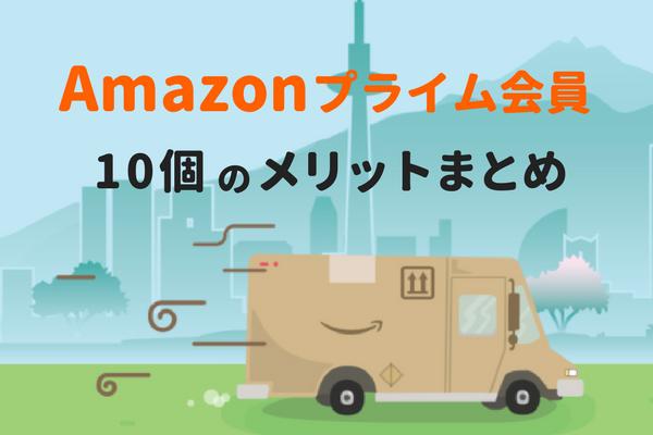 Amazonプライムメリット10個まとめ