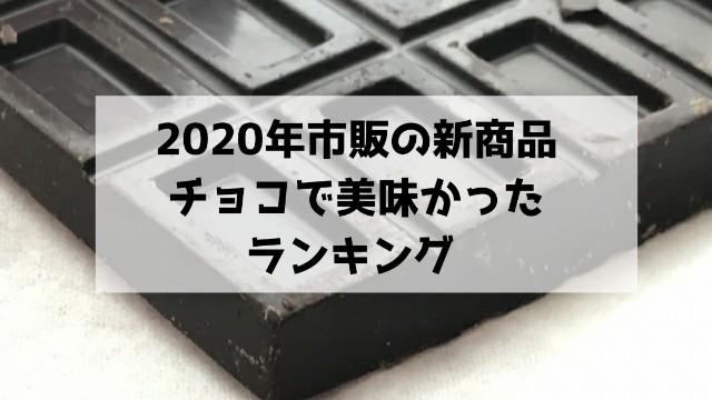 f:id:tukkoman:20200522130945j:image