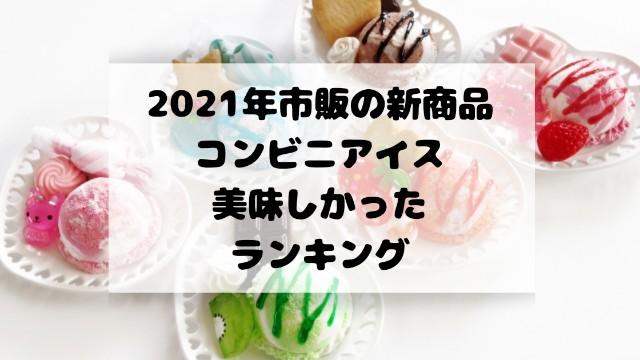 f:id:tukkoman:20210108161841j:image