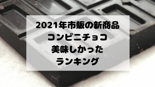 f:id:tukkoman:20210118200620j:image