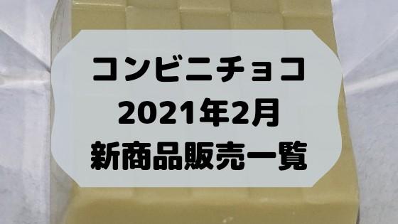 f:id:tukkoman:20210201180621j:image