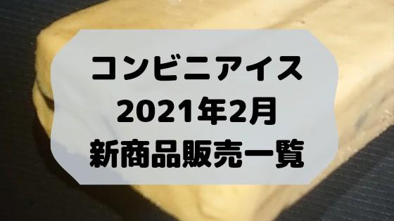 f:id:tukkoman:20210201184941j:image