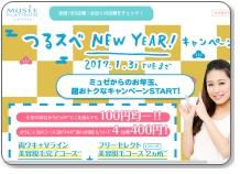 f:id:tukuba-datumou:20170115215637j:plain