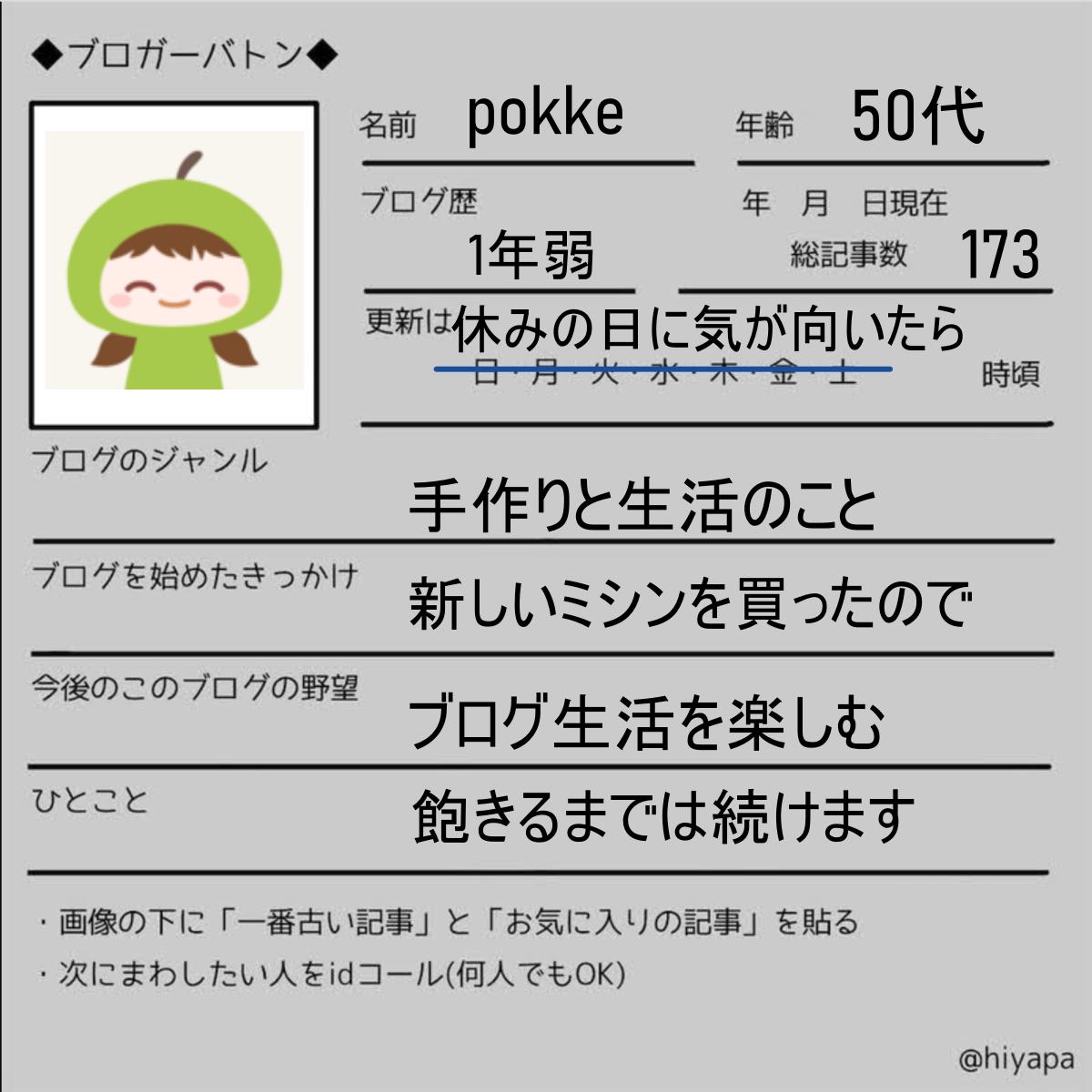 f:id:tukurukun:20200629194141p:plain