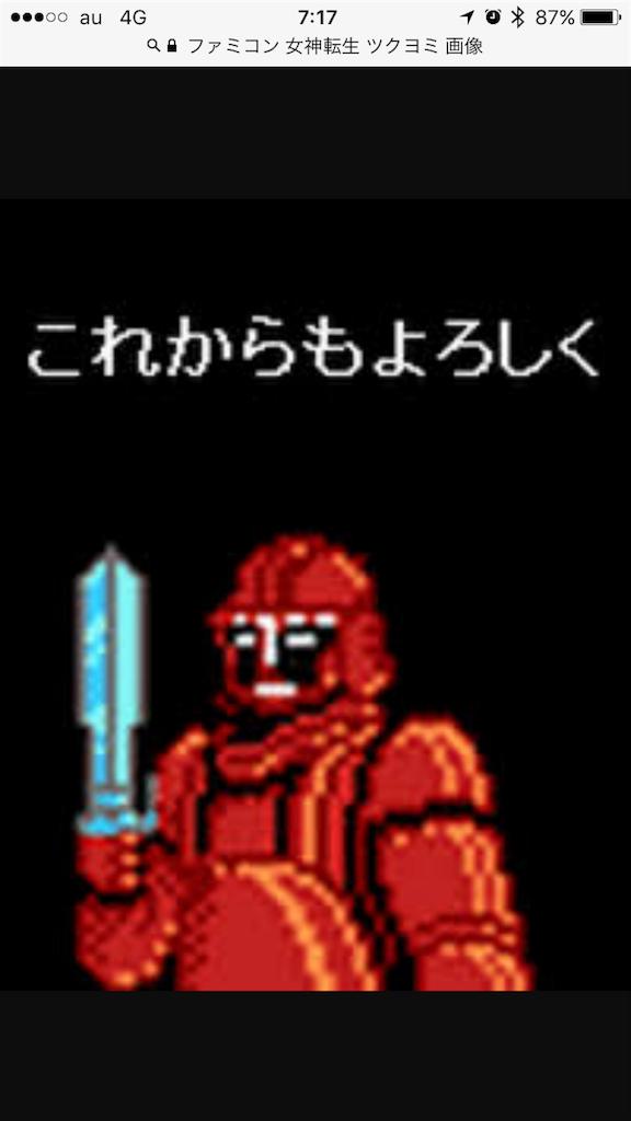 f:id:tukuyomi1976:20170525072115p:image